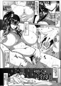 息子と娘のセックスを監視しながらオナニーする淫母www【エロ漫画・エロ同人】