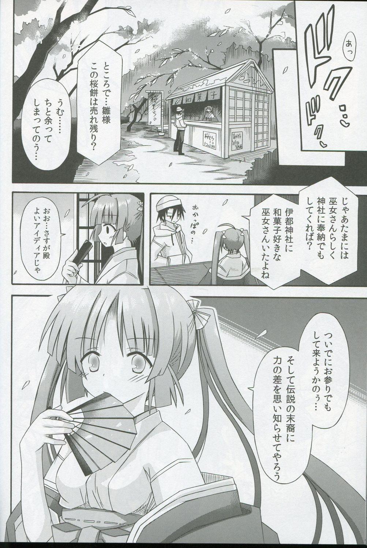 【エロ漫画】口に入れられてのは桜餅か・・・テロかと思った・・・じゃあ、わらわも食して・・・【無料 エロ同人誌】 (15)