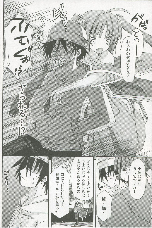 【エロ漫画】口に入れられてのは桜餅か・・・テロかと思った・・・じゃあ、わらわも食して・・・【無料 エロ同人誌】 (7)