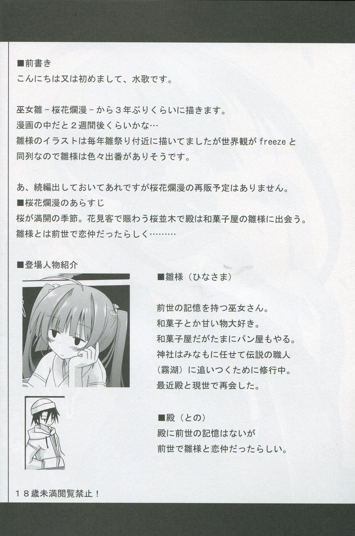 【エロ漫画】口に入れられてのは桜餅か・・・テロかと思った・・・じゃあ、わらわも食して・・・【無料 エロ同人誌】 (3)