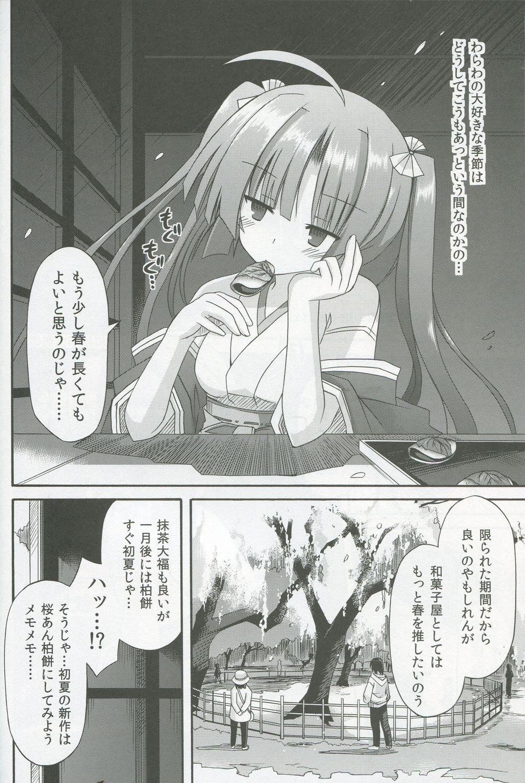 【エロ漫画】口に入れられてのは桜餅か・・・テロかと思った・・・じゃあ、わらわも食して・・・【無料 エロ同人誌】 (5)