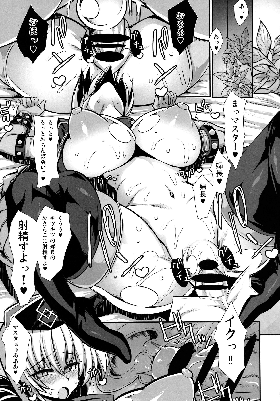 【エロ同人誌 FGO】エロエロな礼装姿のナイチンゲールにマスターが大興奮www【鬼脚堂 エロ漫画】 (18)