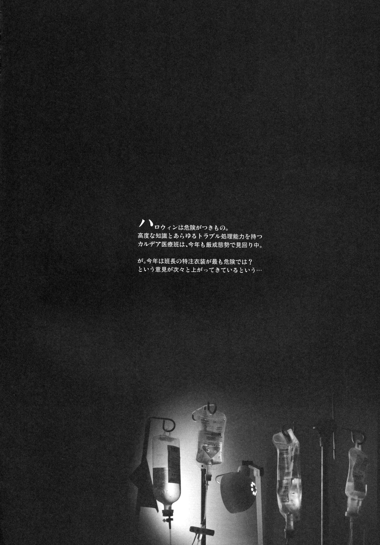 【エロ同人誌 FGO】エロエロな礼装姿のナイチンゲールにマスターが大興奮www【鬼脚堂 エロ漫画】 (3)
