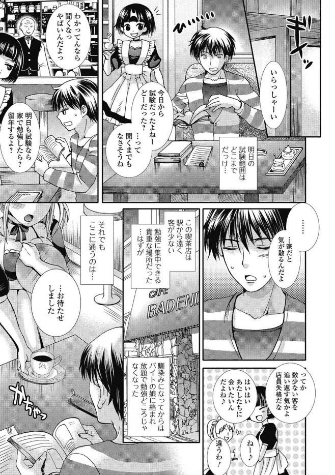 行きつけの喫茶店のメイドさんと、店内で生ハメw【エロ漫画・エロ同人誌】