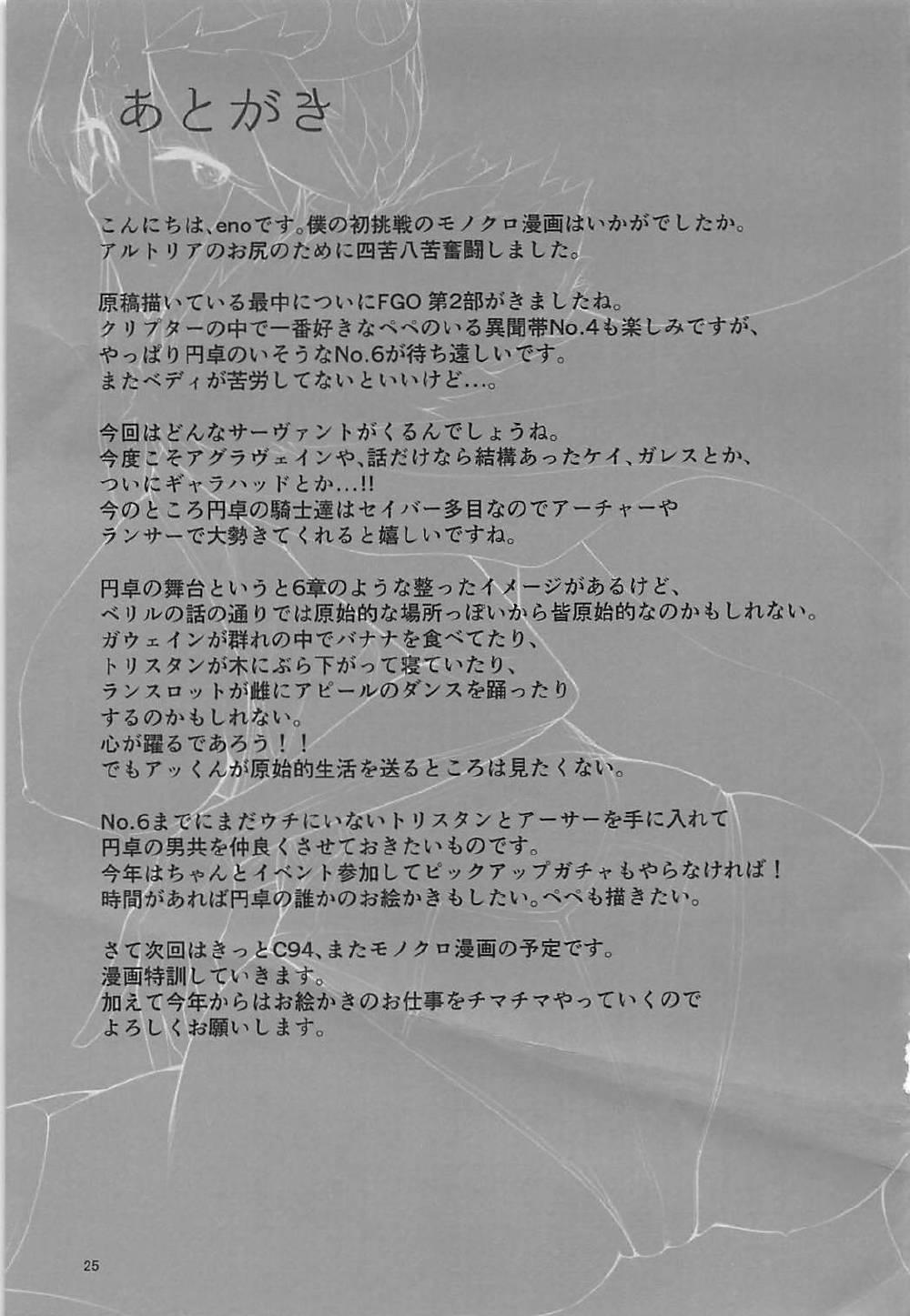 【エロ同人誌 FGO】アルトリア・ペンドラゴンの爆乳おっぱいにチンコ挟んでパイズリさせるマスターw【榎屋 エロ漫画】 (23)