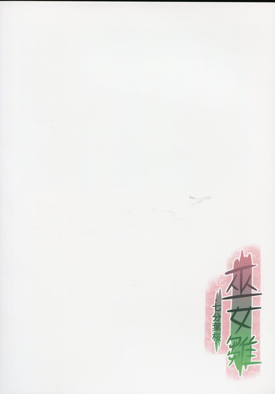 【エロ漫画】口に入れられてのは桜餅か・・・テロかと思った・・・じゃあ、わらわも食して・・・【無料 エロ同人誌】 (17)