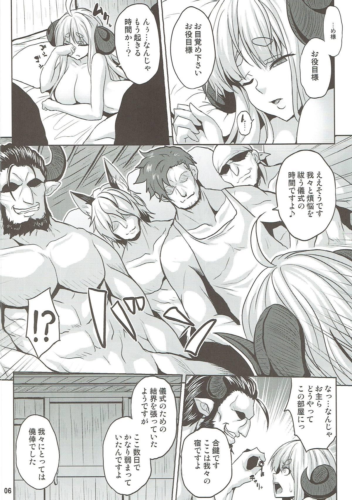 【エロ同人誌 グラブル】いつものようにイチャラブでザーメン漬けになって愛情を交換していたはずなのに・・・【無料 エロ漫画】 (5)