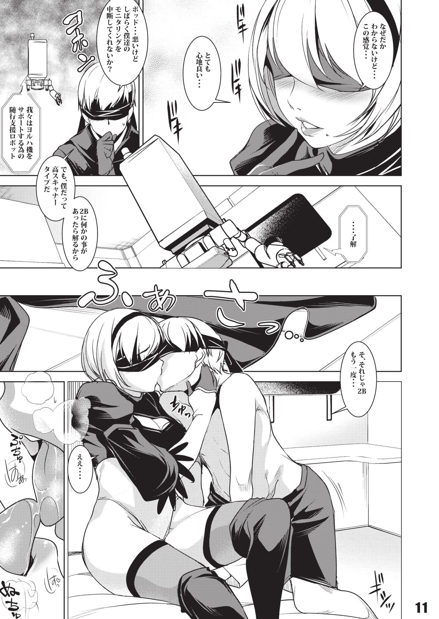 【エロ同人誌 ニーアオートマタ】初めてアダルトビデオをみて人類の性行為に興味をもった巨乳お姉さんの2B。【灰色工房 エロ漫画】 (10)