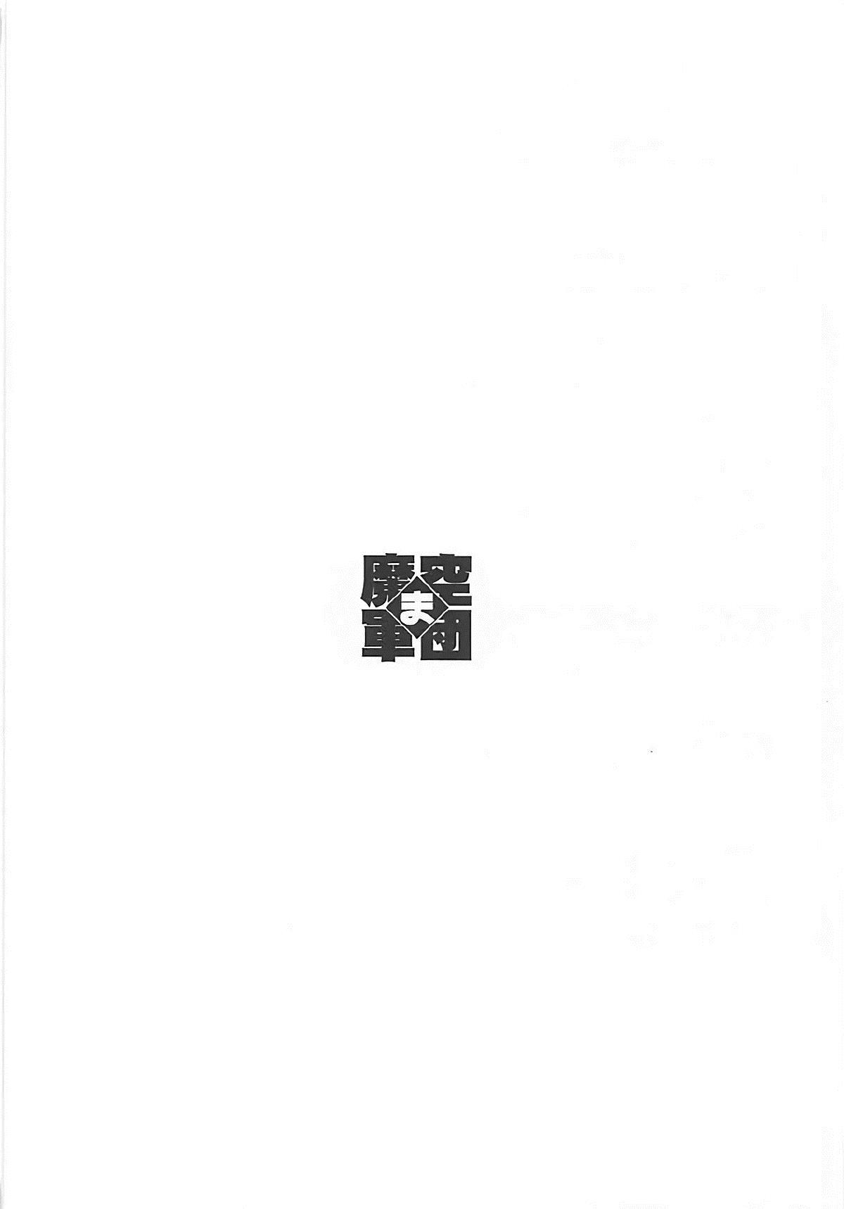 【エロ同人誌 FGO】爆乳お姉さんの源頼光が自らアソコを開いてマスターのチンポを受け入れ、激しいピストンにヨガリ狂う♪【無料 エロ漫画】 (28)