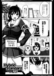 【エロ漫画・エロ同人誌】委員長はド変態!不良ち〇ぽで肉便器調教w