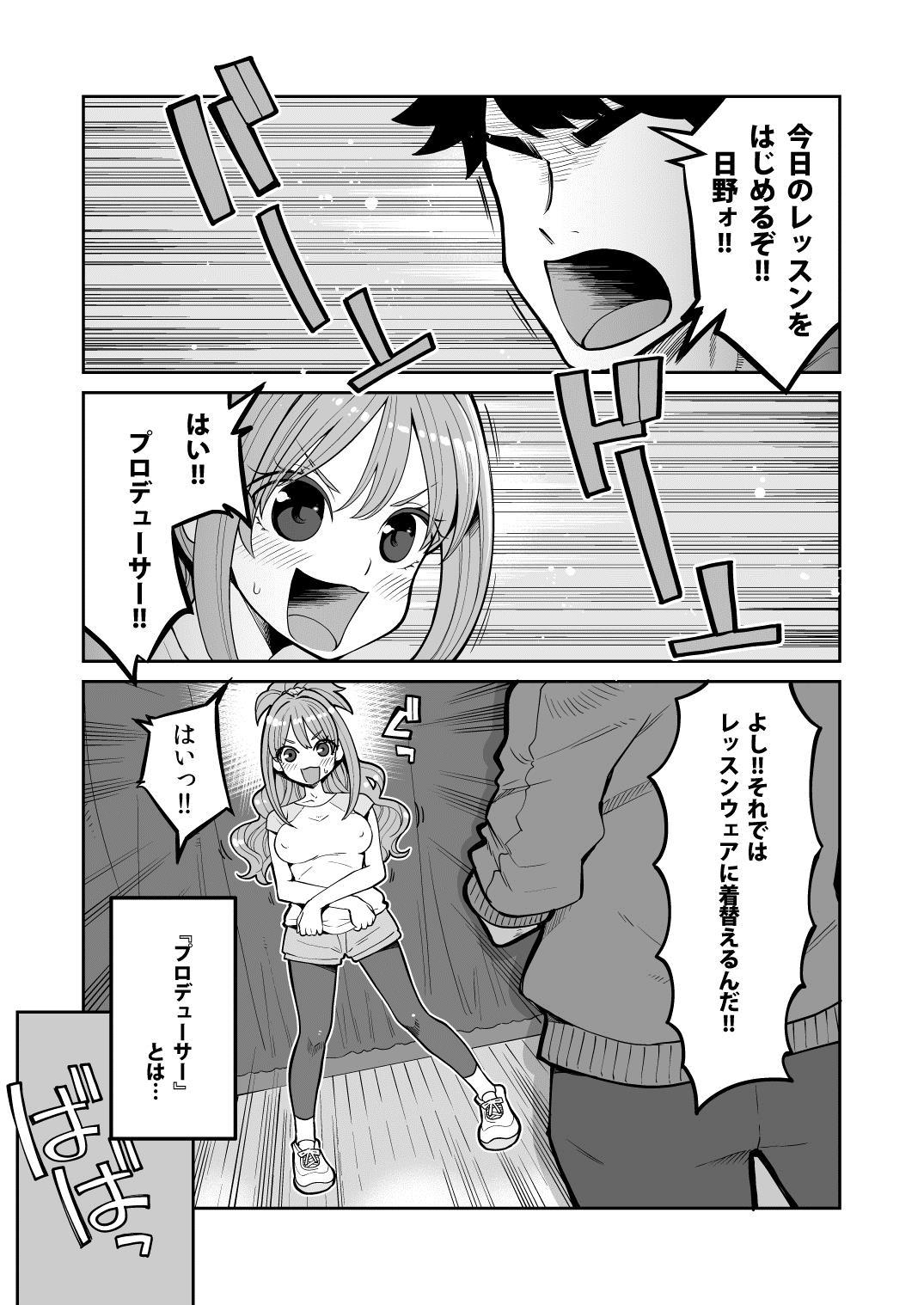 昭和 エロ マンガ