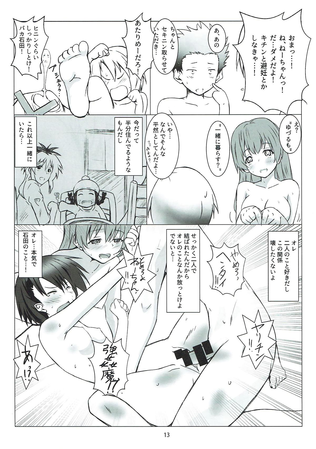 【エロ同人誌 聲の形】石田将也が西宮硝子と西宮結絃と3Pセックス!!【玩具家電 エロ漫画】 (12)