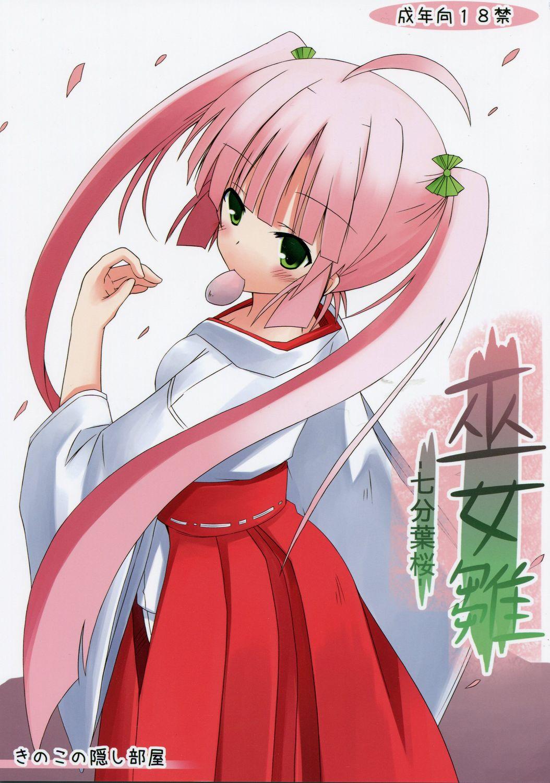 【エロ漫画】口に入れられてのは桜餅か・・・テロかと思った・・・じゃあ、わらわも食して・・・【無料 エロ同人誌】 (1)