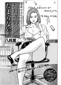 いつも最後の授業の時間なので、帰る時間も先生と一緒になったんです・・・【エロ漫画・エロ同人】八月薫のたまらない話 第18話