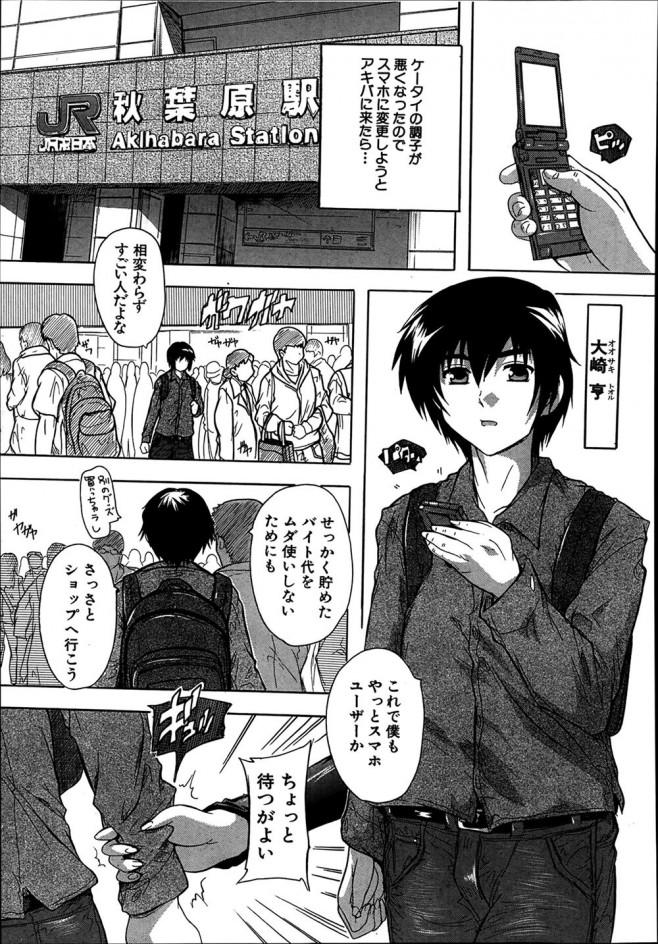 【エロ漫画・エロ同人】ひきこもり金髪エロコスプレイヤー外人襲来wエロフラグ立てまくりっ