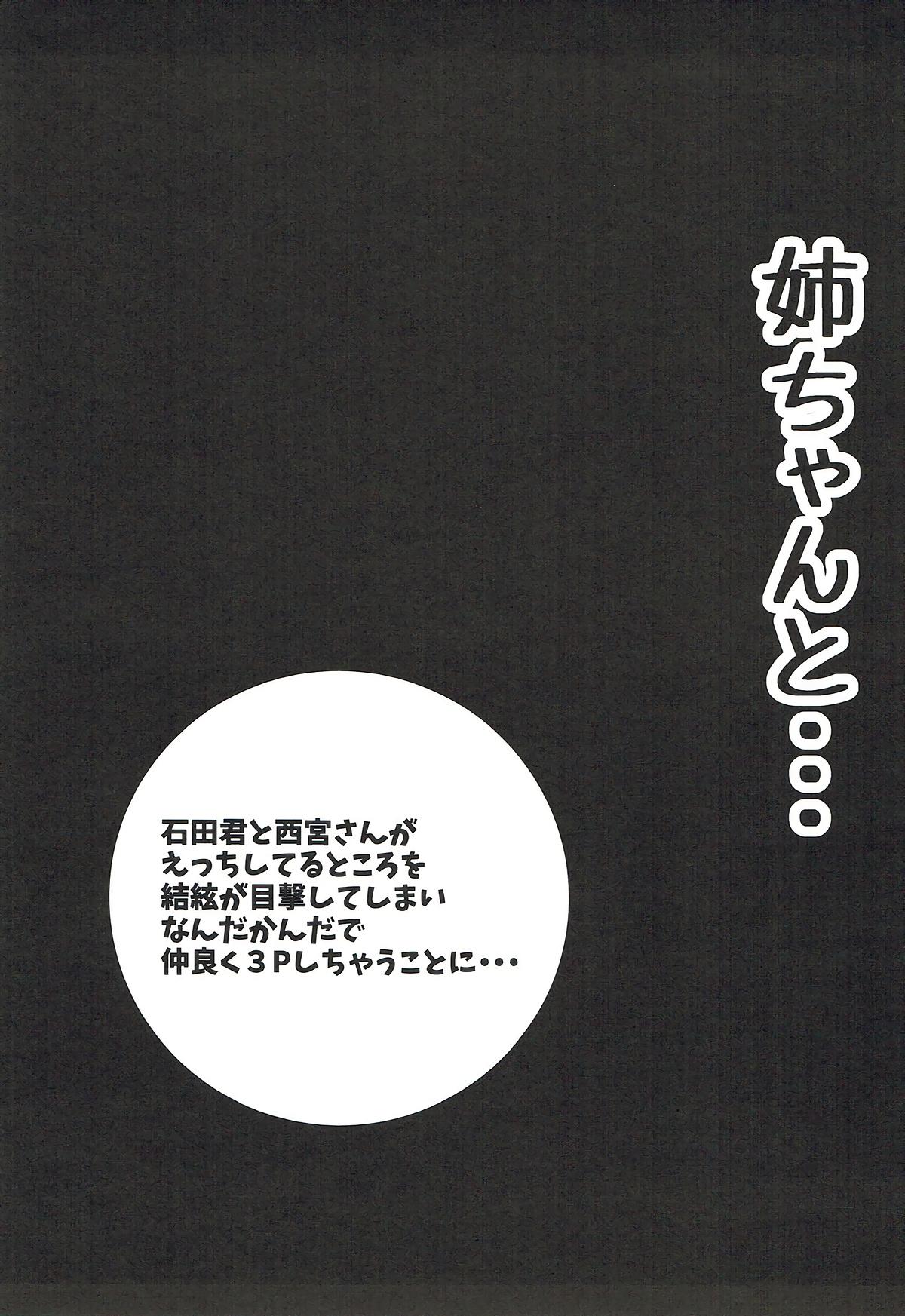 【エロ同人誌 聲の形】石田将也が西宮硝子と西宮結絃と3Pセックス!!【玩具家電 エロ漫画】 (2)