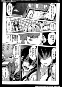 【エロ漫画・エロ同人誌】淫靡な宴、生贄の姉妹を蹂躙する神事!