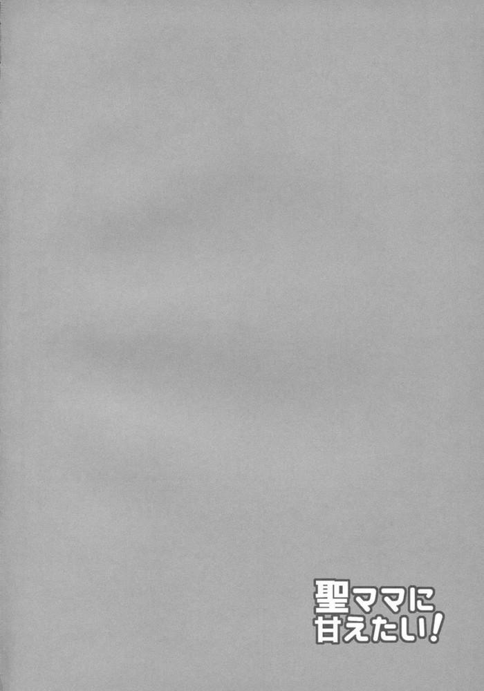 【東方 エロ同人誌】少年が白蓮にパイズリ奉仕されて生ハメおねショタセックスで中出ししてしまうww【ボトルシロップ エロ漫画】 (3)