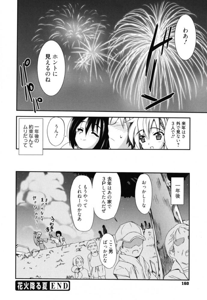 【エロ漫画】うちから花火見るはずだったのにクラスメイトの女子2人と3Pセックスしちゃったww【Triage Tag エロ同人誌】 (20)