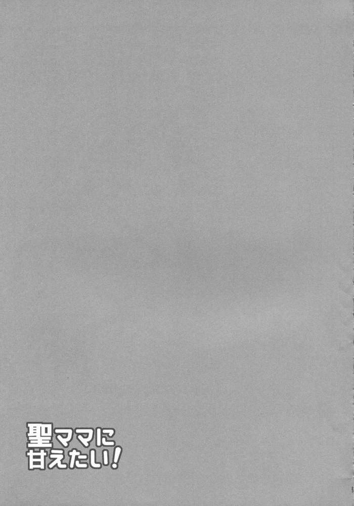 【東方 エロ同人誌】少年が白蓮にパイズリ奉仕されて生ハメおねショタセックスで中出ししてしまうww【ボトルシロップ エロ漫画】 (20)