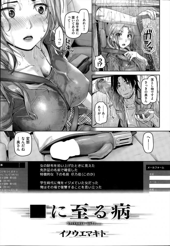 【エロ漫画】爆乳痴女ビッチでオナニー狂いな主婦がノーパンで外出してセックスしちゃうwww【無料 エロ同人誌】 (3)