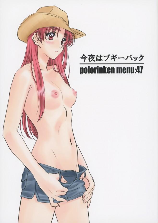 【エロ同人誌 センチ】翌日はフラフラよ・・・何回膣出しされたか覚えてないくらい・・・【無料 エロ漫画】