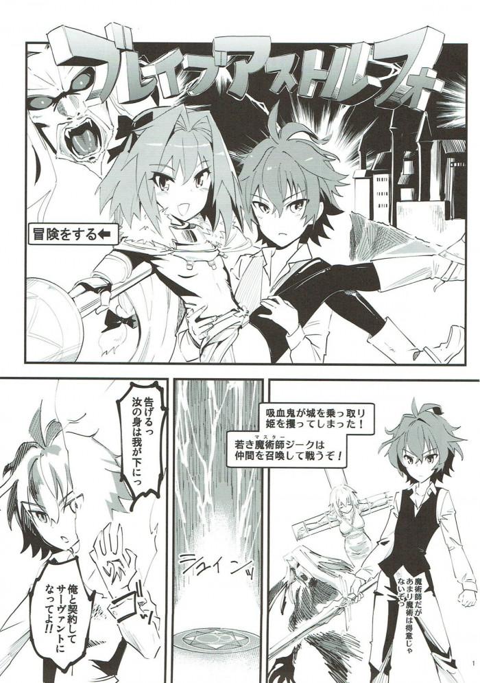 【Fate Apocrypha エロ同人誌】アストルフォがジークとイチャラブBLセックスしてるんごww【ハイパーピンチ】 (2)