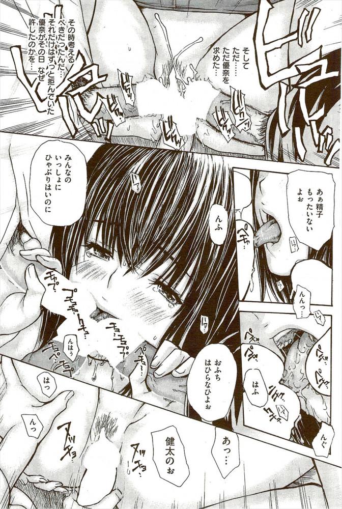 【エロ漫画】ルームシェアで一緒に住んでいる女の子が俺含めて3人のちんぽをフェラチオで性処理してくれるww【MGジョー エロ同人誌】 (9)