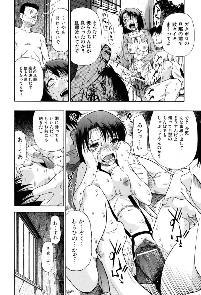 【エロ漫画】拉致監禁された巨乳人妻が毎日のように蹂躙されて肉便器になってしまう!【無料 エロ同人誌】 (18)