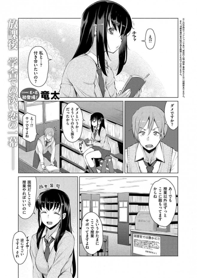 好きな美人先輩は生徒指導の先生にも調教済み☆【エロ漫画・エロ同人】