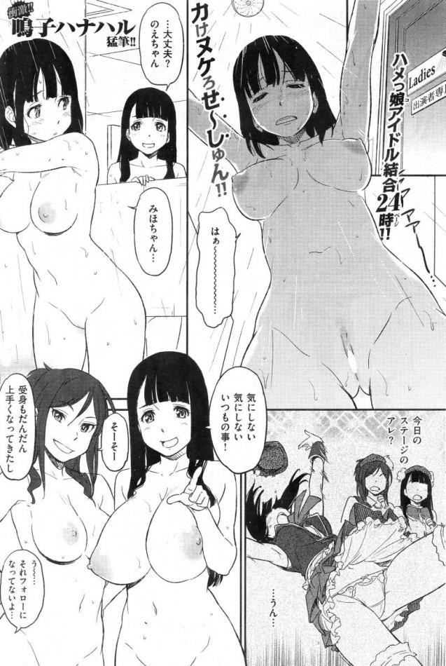 鳴子ハナハルなるこはなはる エロ漫画エロ同人誌エロ