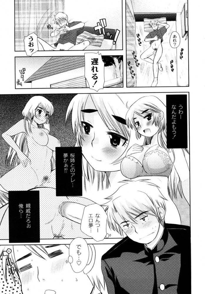 【エロ漫画】眠っている間にいとこの爆乳お姉さんにベッドにはりつけにされてしまい、騎乗位で逆レイプされ…【無料 エロ同人誌】 (5)