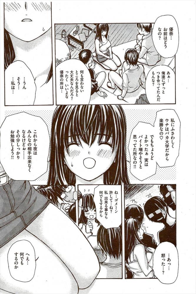 【エロ漫画】ルームシェアで一緒に住んでいる女の子が俺含めて3人のちんぽをフェラチオで性処理してくれるww【MGジョー エロ同人誌】 (4)