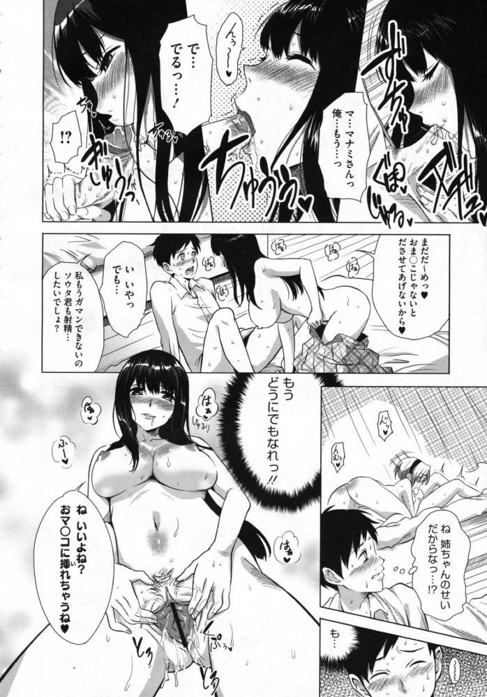 【エロ漫画】弟をスワッピングして性欲を満たす2人のヤリマン女子校生ww【MUMU エロ同人誌】 (10)