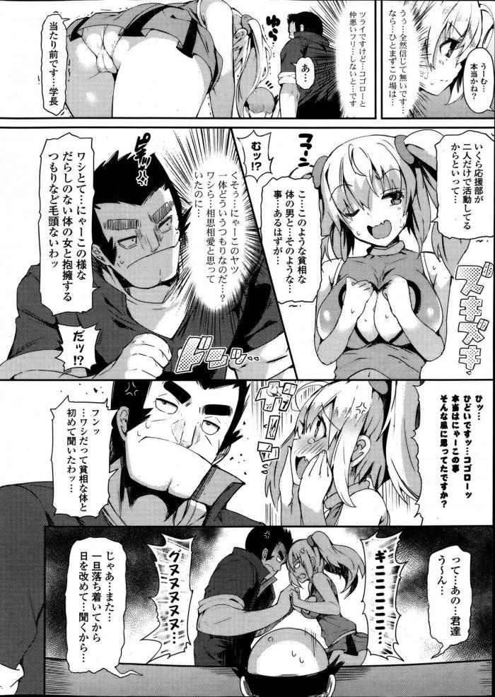 【エロ漫画】彼氏と喧嘩しちゃった巨乳女子校生はエッチな身体で解決しちゃう♪【momi エロ同人誌】 (8)