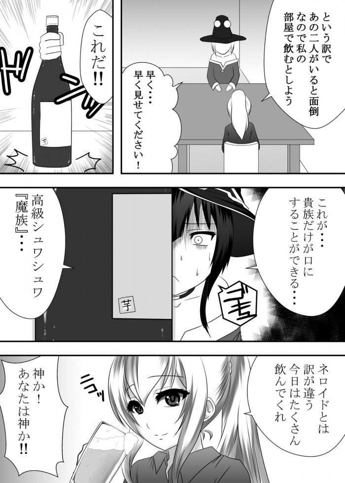 【エロ同人誌 このすば】高級シュワシュワを飲ませて貰えると誘われてウキウキなめぐみん♪しかし…【ハマチトモサク エロ漫画】 (3)