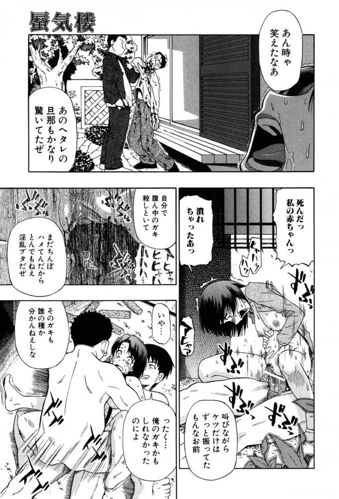 【エロ漫画】拉致監禁された巨乳人妻が毎日のように蹂躙されて肉便器になってしまう!【無料 エロ同人誌】 (17)