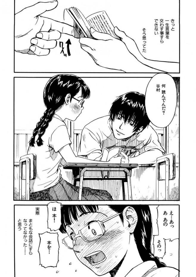 【エロ漫画・エロ同人】イケメンの変態性癖。取り合う同級生に襲われ・・・。