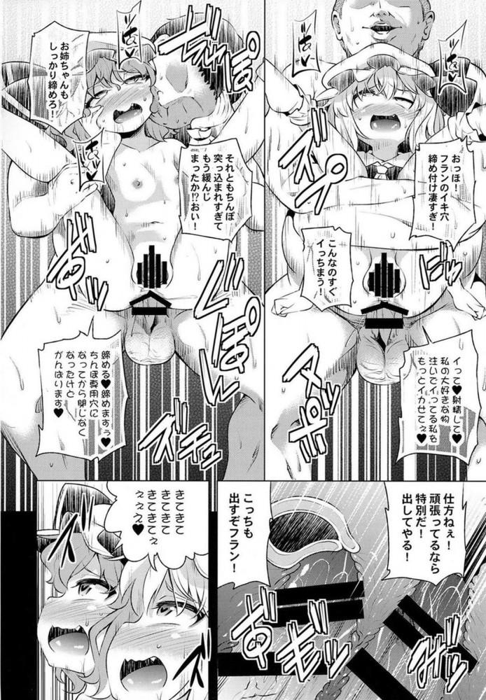 【東方 エロ同人誌】フランドールとレミリアが姉妹でセックスにはまって中出しをされ続けるww【はぴねすみるく】 (19)