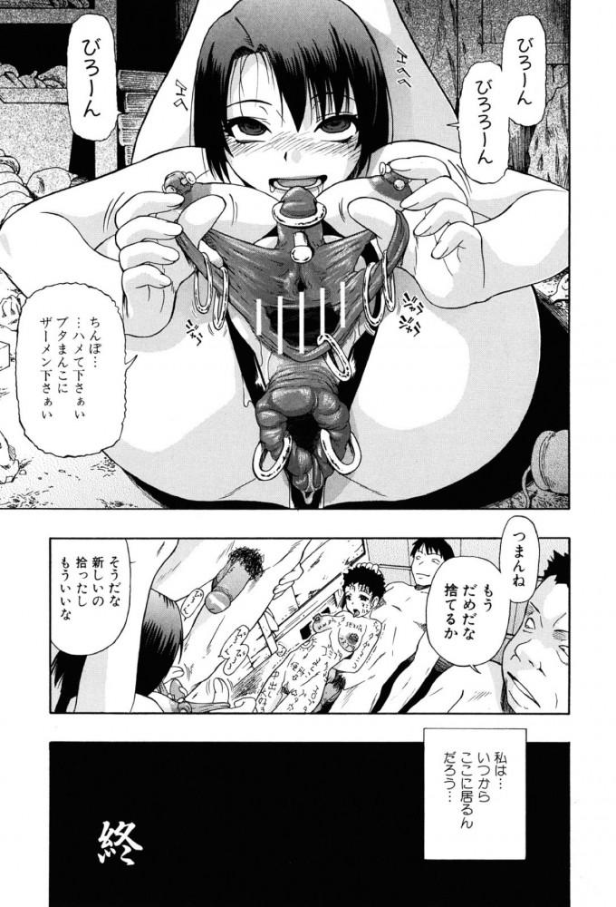 【エロ漫画】拉致監禁された巨乳人妻が毎日のように蹂躙されて肉便器になってしまう!【無料 エロ同人誌】 (22)