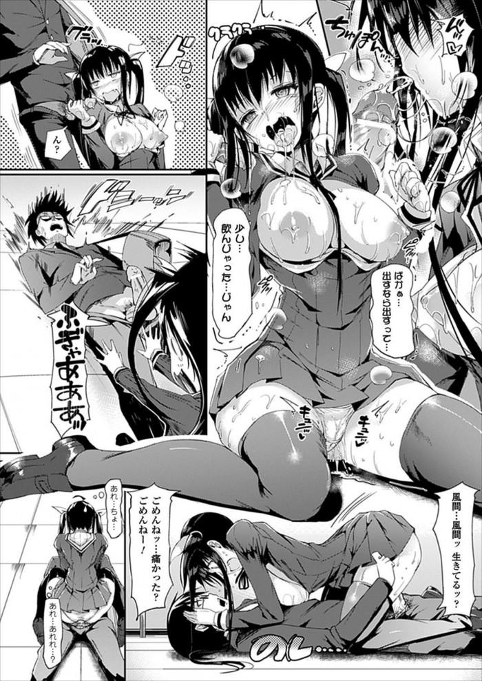 【エロ漫画】人を停止させるアプリを作ってしまった女学生がここぞとばかりに好きな男の子とセックスしちゃうww【momi エロ同人誌】 (8)