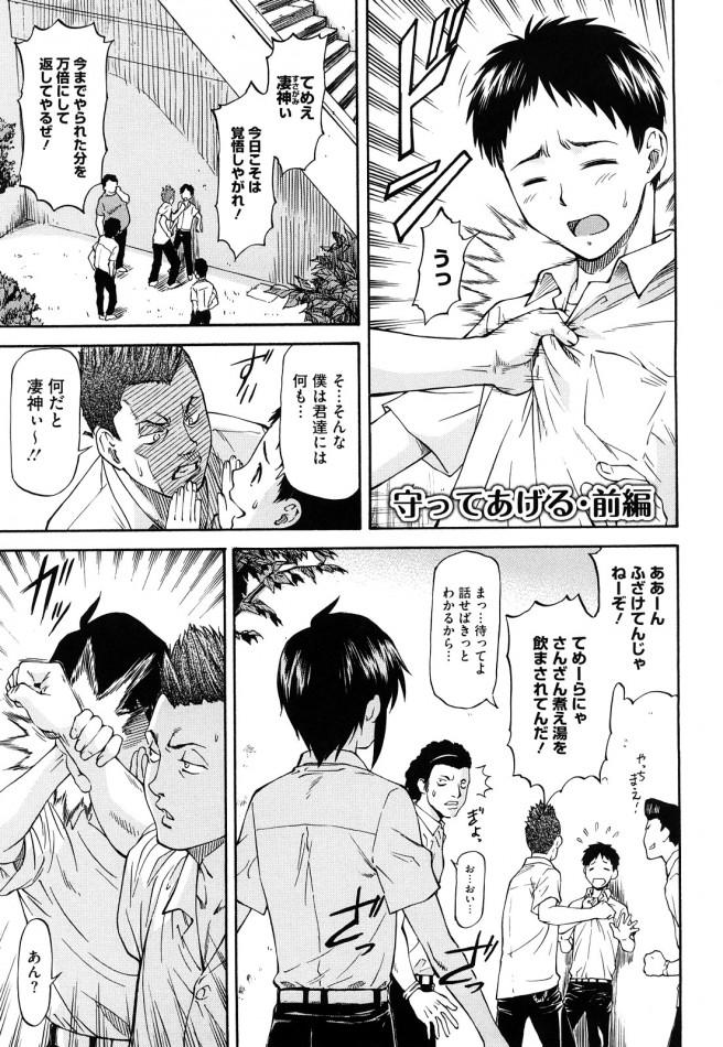 【エロ漫画】ムチムチエロボディを隠して男子寮に忍び込んでるのがバレちゃったw【無料 エロ同人誌】