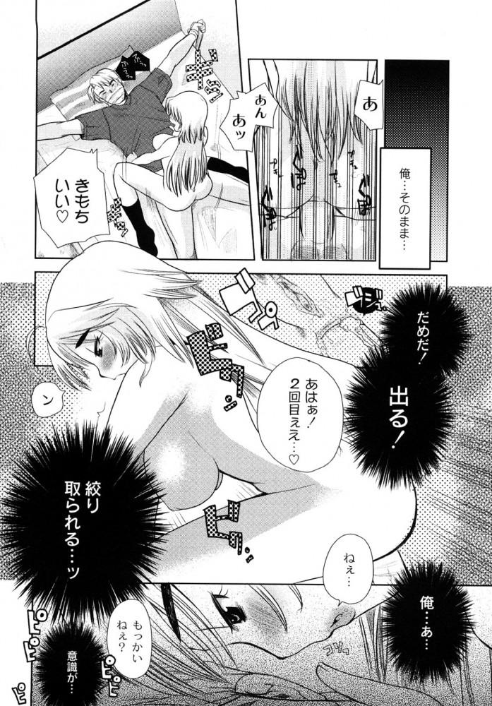 【エロ漫画】眠っている間にいとこの爆乳お姉さんにベッドにはりつけにされてしまい、騎乗位で逆レイプされ…【無料 エロ同人誌】 (4)