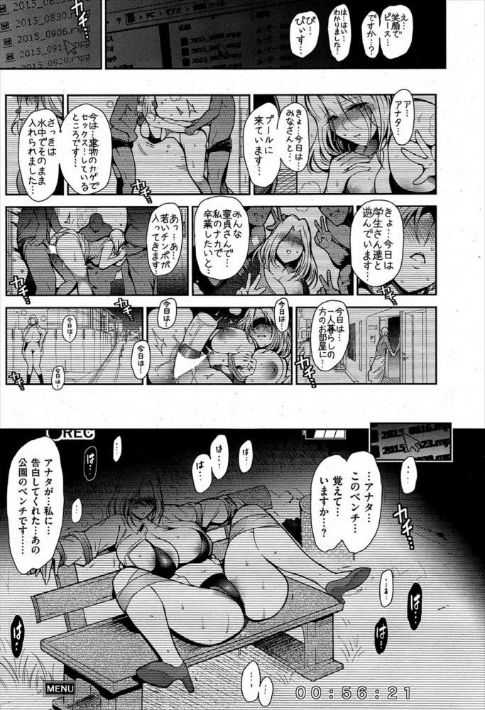 【エロ漫画】爆乳人妻がネットで知り合った男たちと会って乱交NTRセックスしてる件ww【無料 エロ同人誌】 (10)