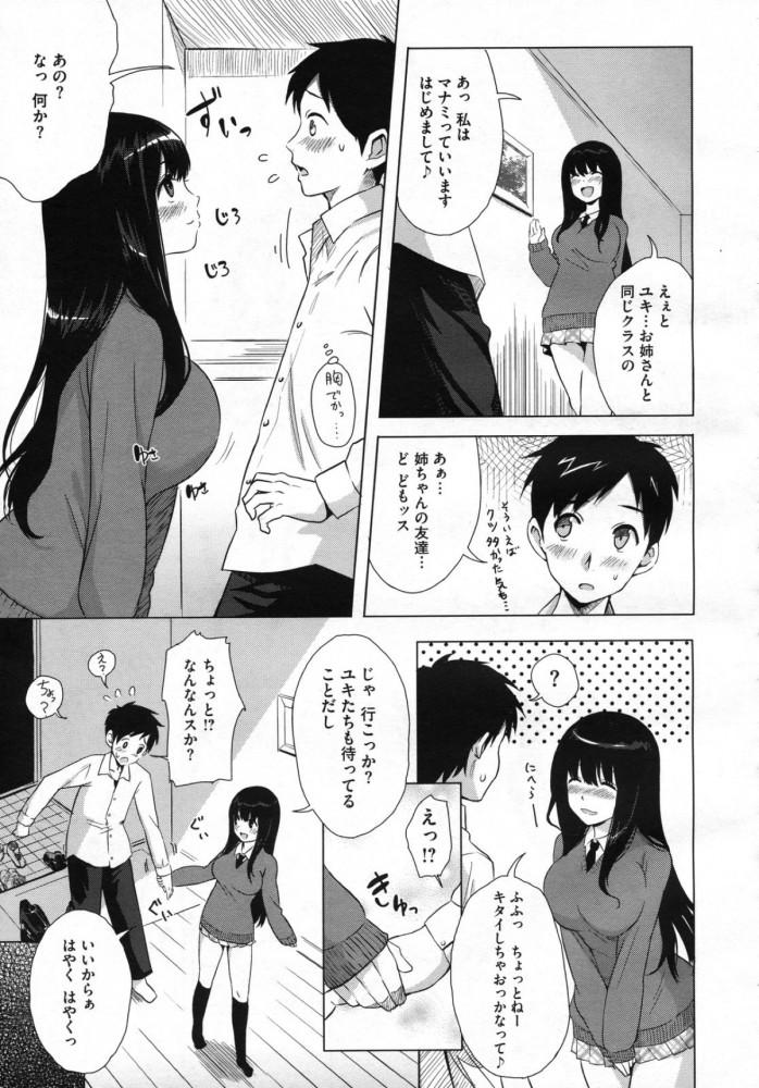 【エロ漫画】弟をスワッピングして性欲を満たす2人のヤリマン女子校生ww【MUMU エロ同人誌】 (3)