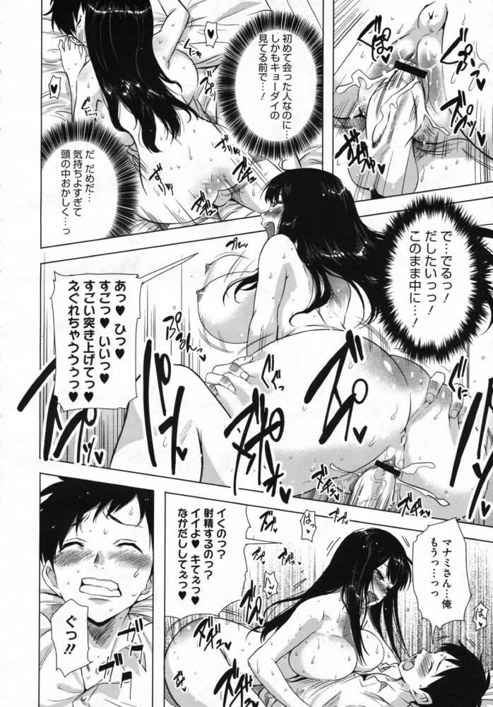 【エロ漫画】弟をスワッピングして性欲を満たす2人のヤリマン女子校生ww【MUMU エロ同人誌】 (14)