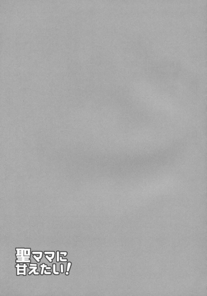 【東方 エロ同人誌】少年が白蓮にパイズリ奉仕されて生ハメおねショタセックスで中出ししてしまうww【ボトルシロップ エロ漫画】 (24)