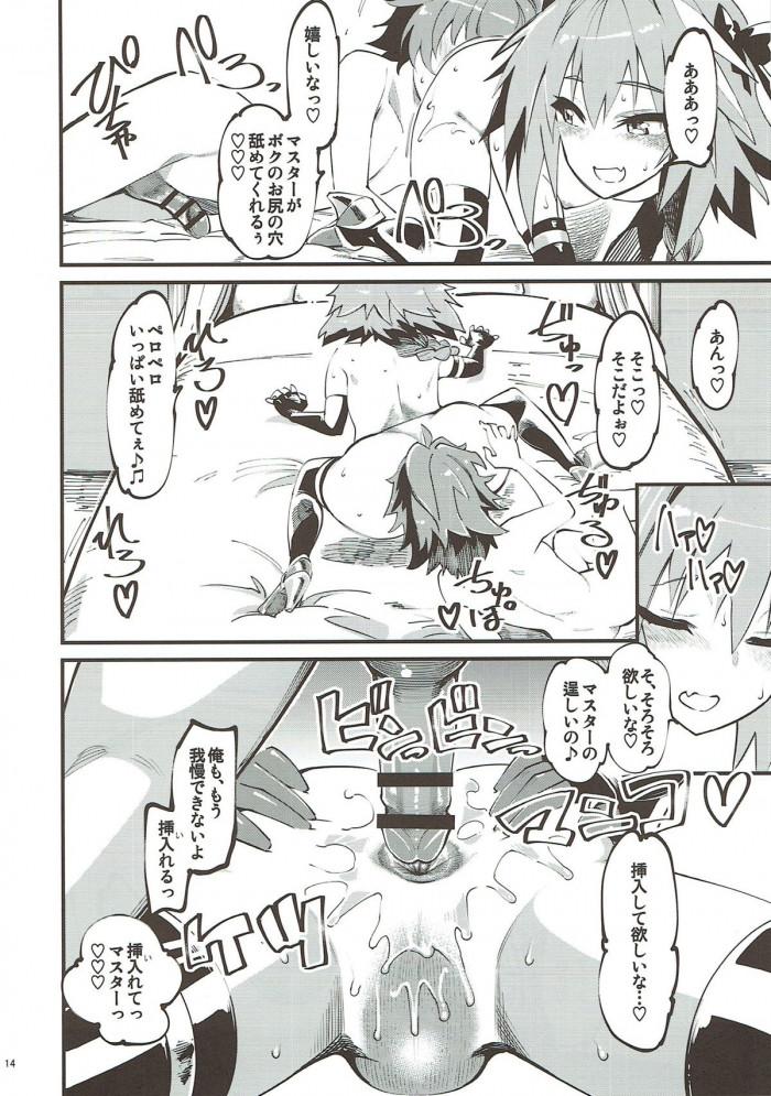 【Fate Apocrypha エロ同人誌】アストルフォがジークとイチャラブBLセックスしてるんごww【ハイパーピンチ】 (15)