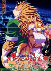 ライオン似の獣娘を獣男が、ラブホで両思いイチャラブセックスw【エロ漫画・エロ同人】