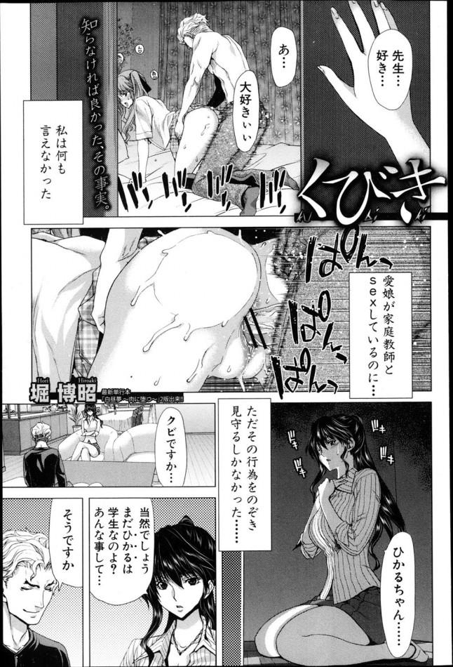 娘とセックスしてる家庭教師に犯されてドレイにされちゃった艶母☆【エロ漫画・エロ同人】